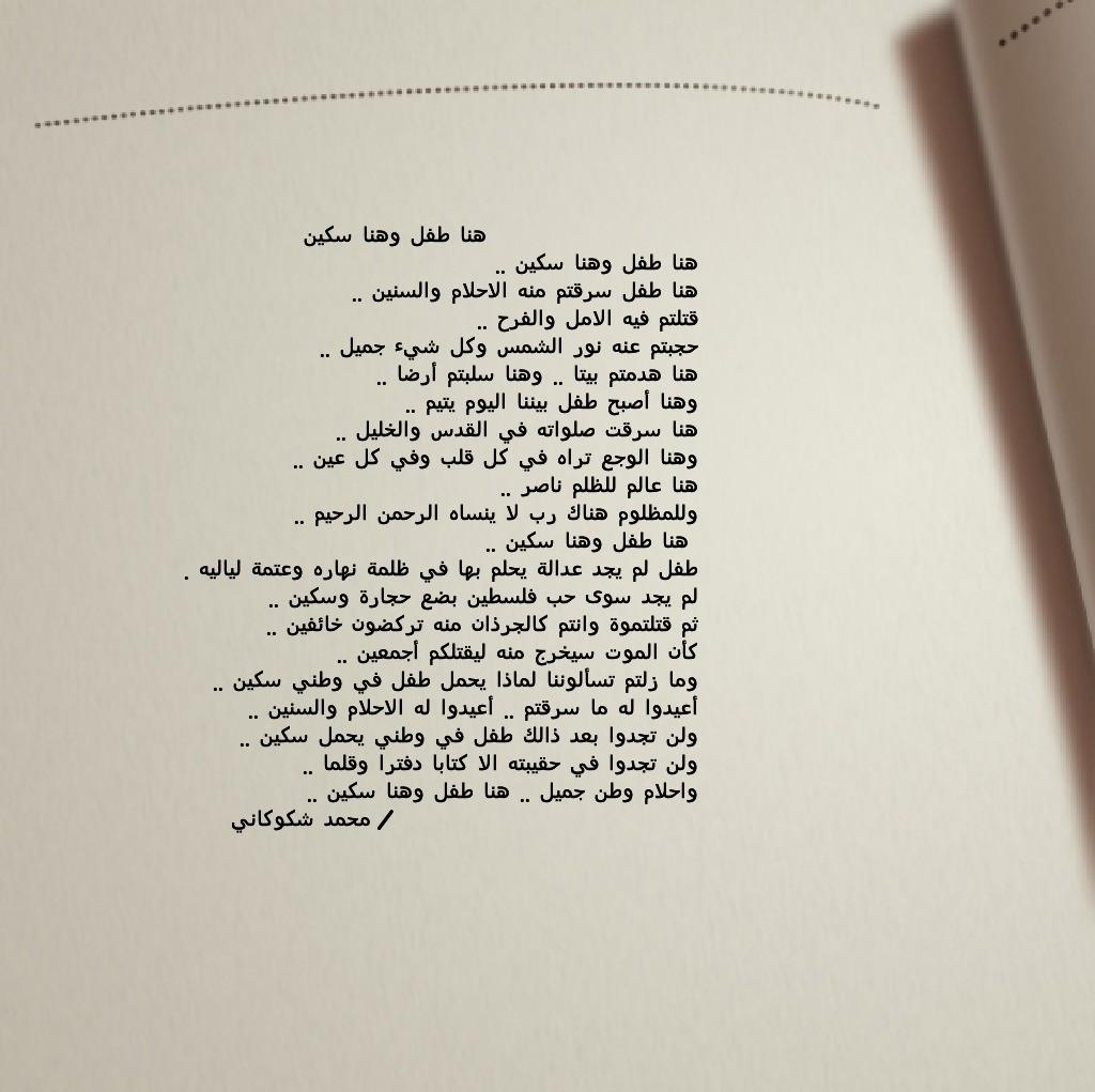 أسير حب الوطن - Magazine cover