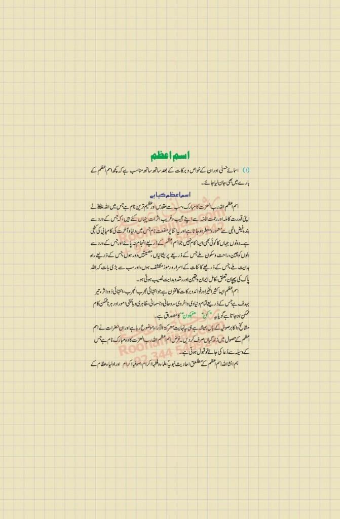 Ism E Azam - Magazine cover