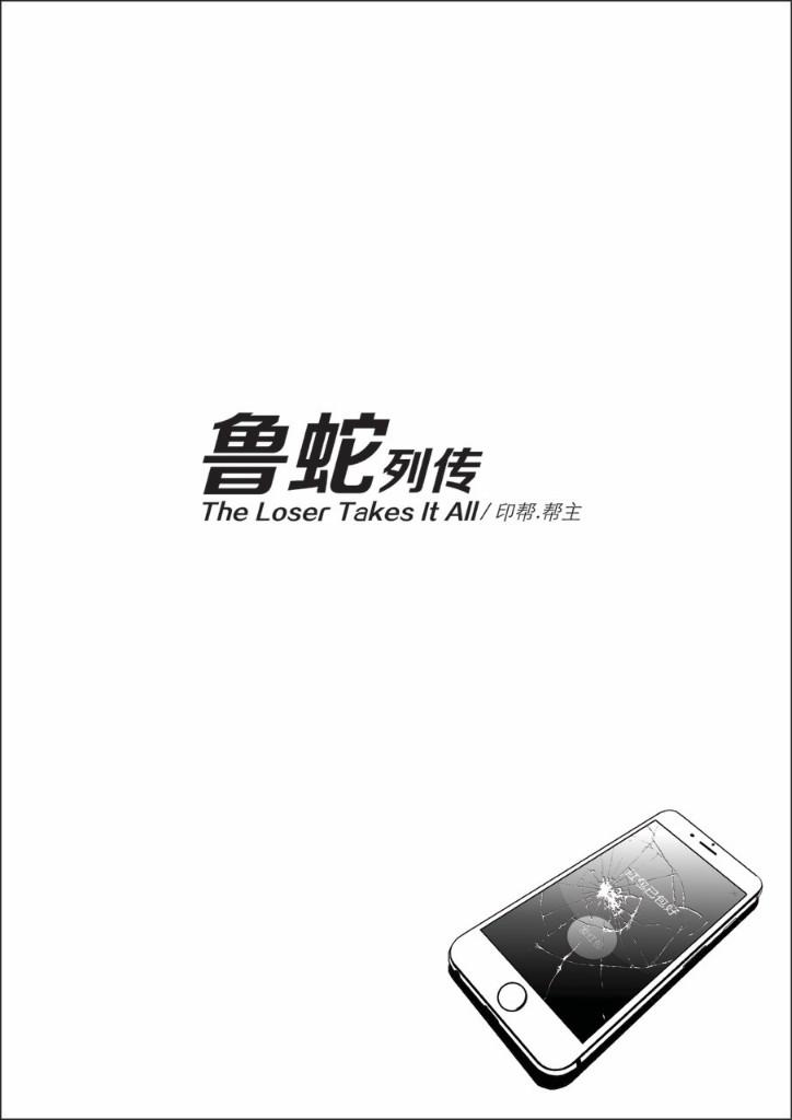 印幫幫主的平行宇宙 - Magazine cover