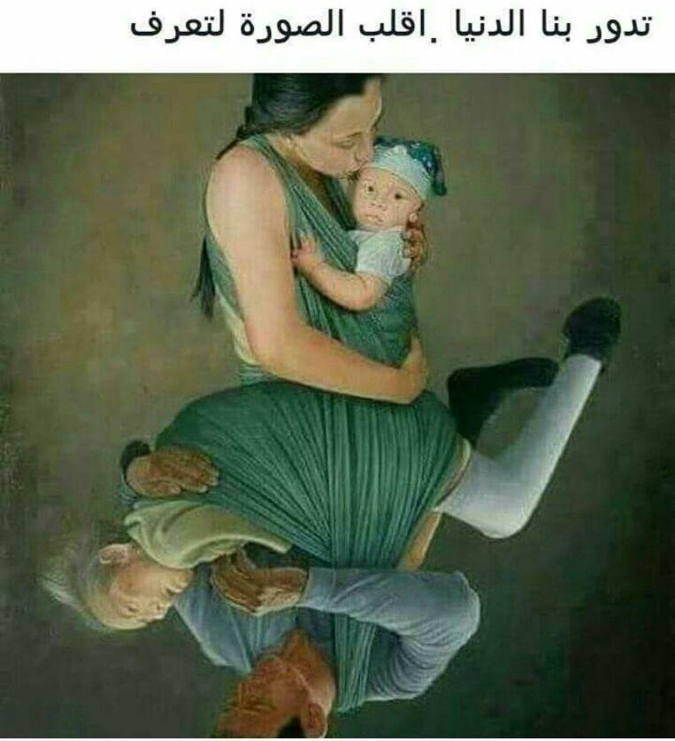على راسي البحرين - cover
