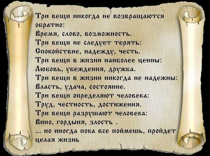 Тайны Древней Мудрости - Magazine cover