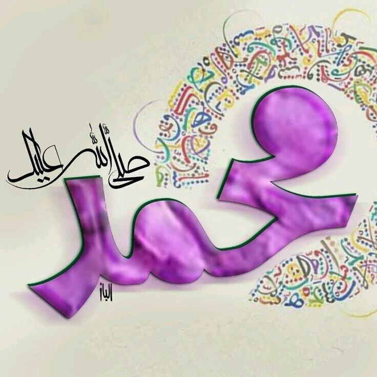 محمد - Magazine cover