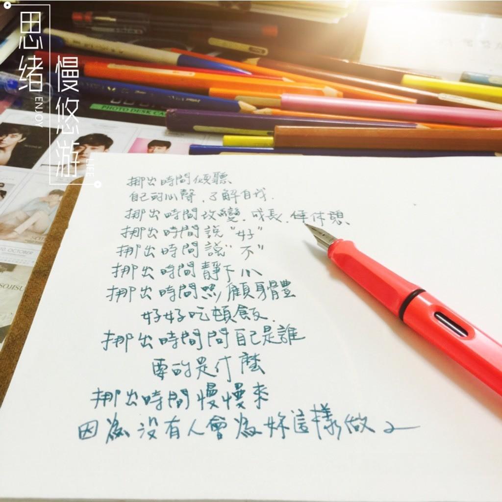 致 女人 #鋼筆 #每日一句 #女人 #寫 #寫字 #私領域 #沈浸在文字間