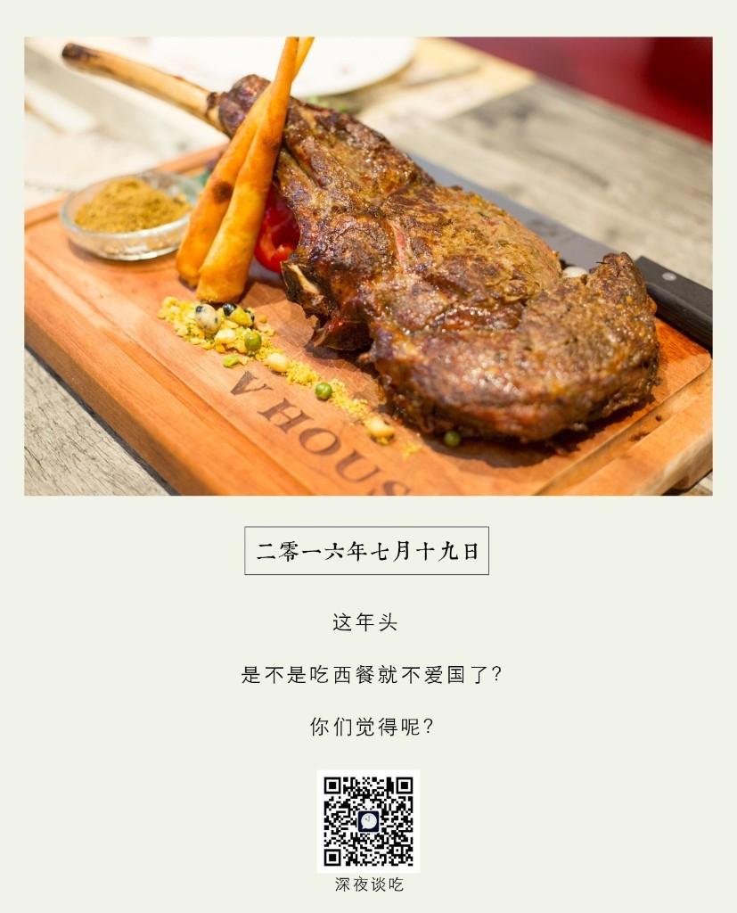 吃美食 - Magazine cover