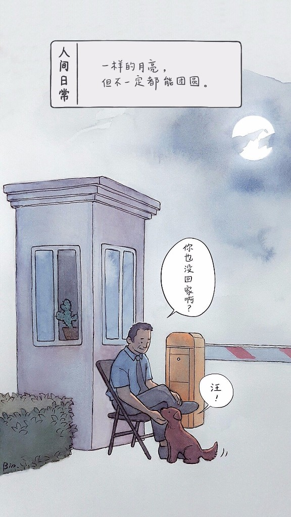 漫画 - Magazine cover