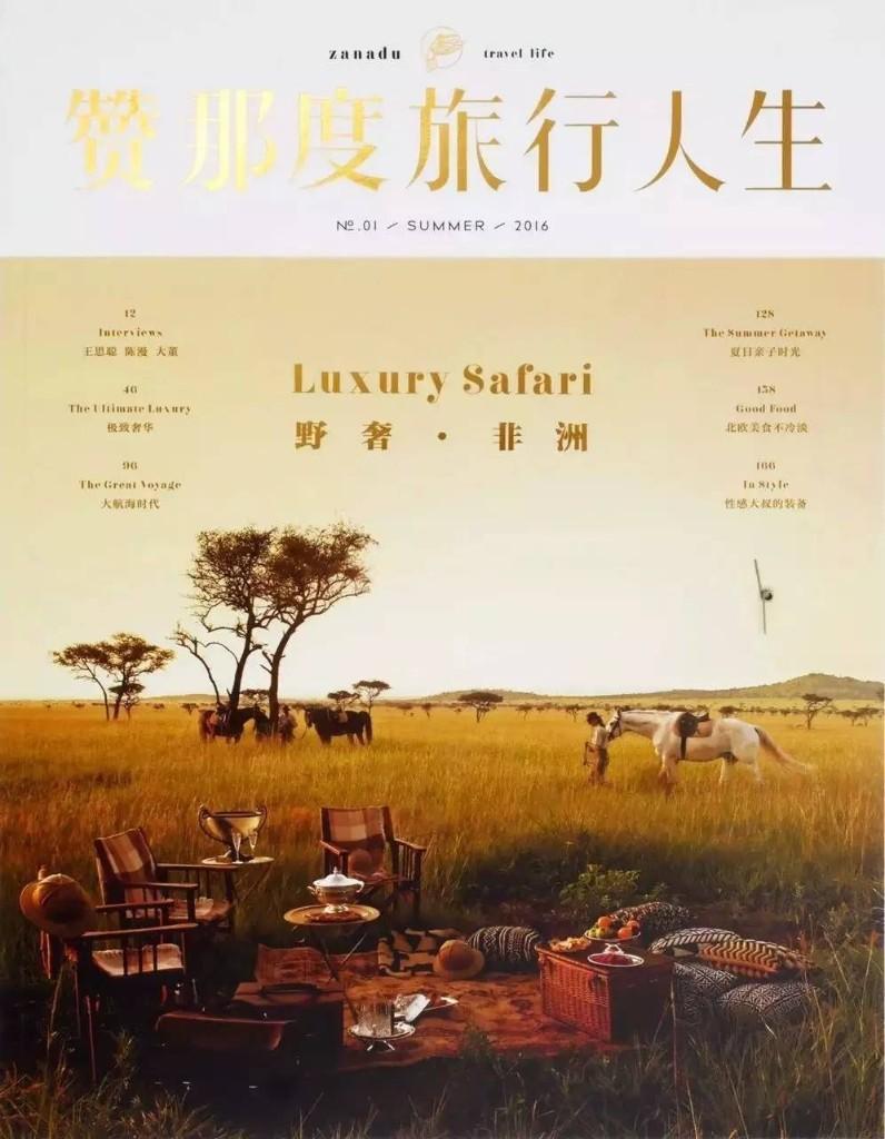 第一本杂志 - Magazine cover