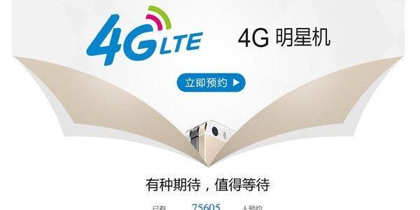 Four China Mobile Websites Have Apple Information