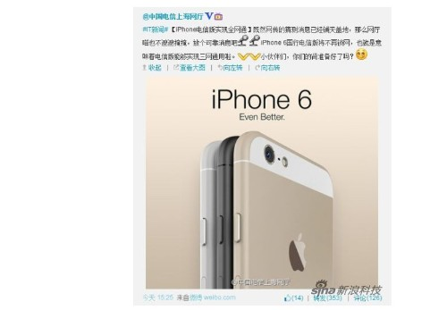 iPhone 6 Apparently Confirmed By China Telecom