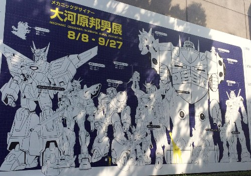 The Father Of Modern Mecha Design Finally Gets His Own Exhibition