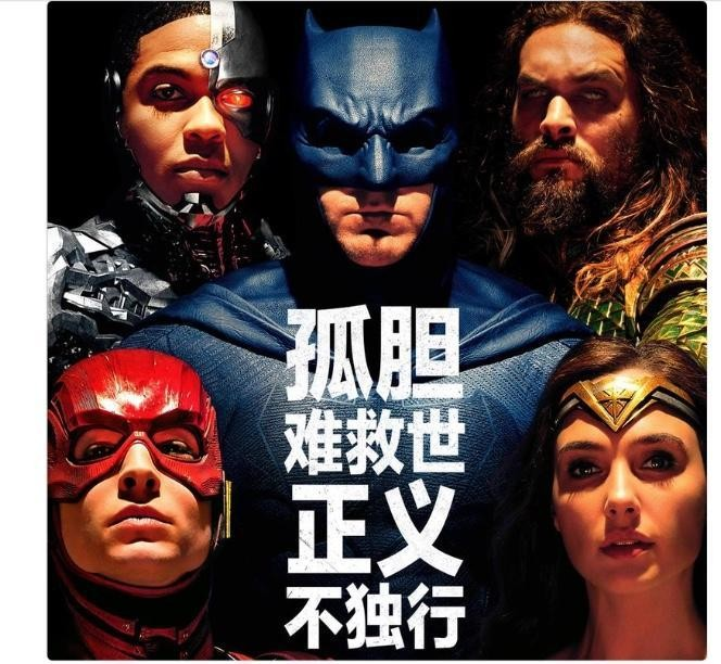 'Justice League's $7.7M China Midnight Debut Falls 12% Short Of 'BvS' and 74% Below 'Ultron'