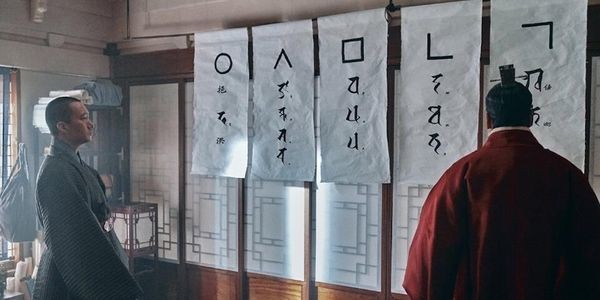 Korean Film 'The King's Letters' Gets U.S. Distribution