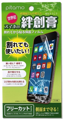 Japan Has A Cheap, Quick Fix For Cracked iPhone Screens