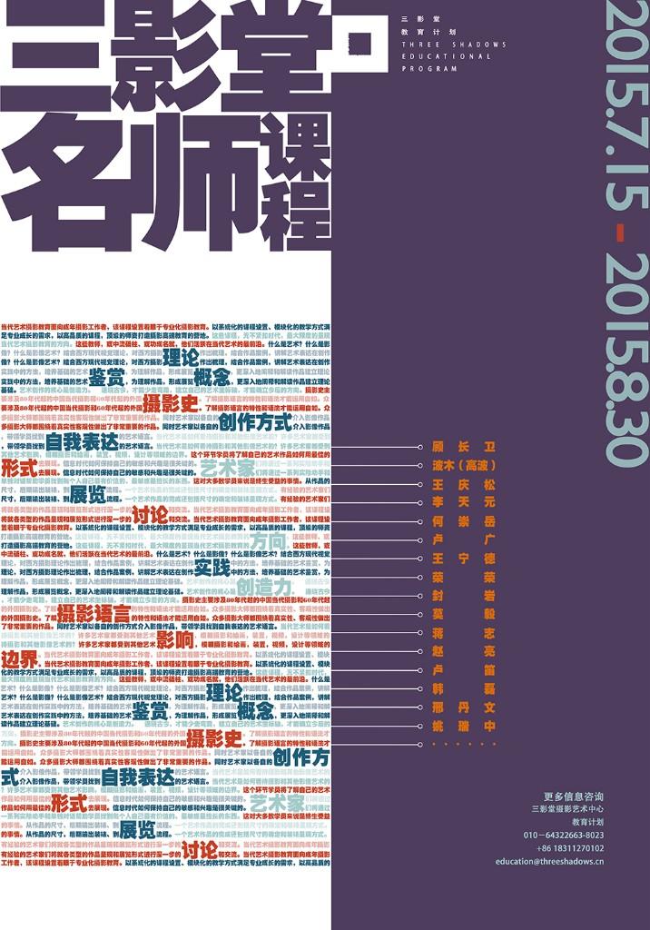 帅 - Magazine cover
