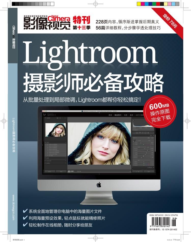摄影 - Magazine cover