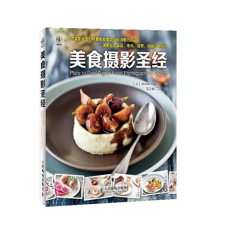 美食摄影 - Magazine cover