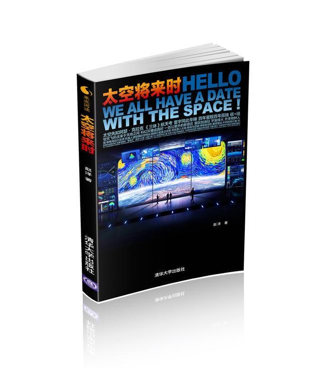 核聚变发动机 - Magazine cover