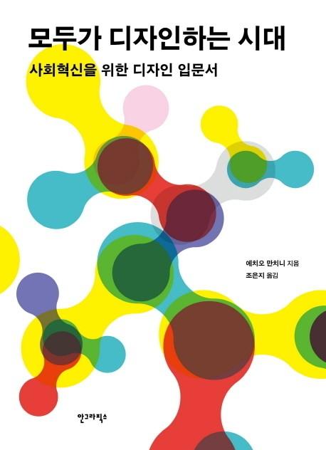 서미컨 - Magazine cover