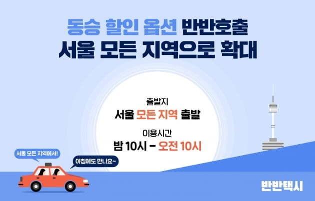 동승호출 '반반택시' 이제 서울 모든 지역에서 이용하세요