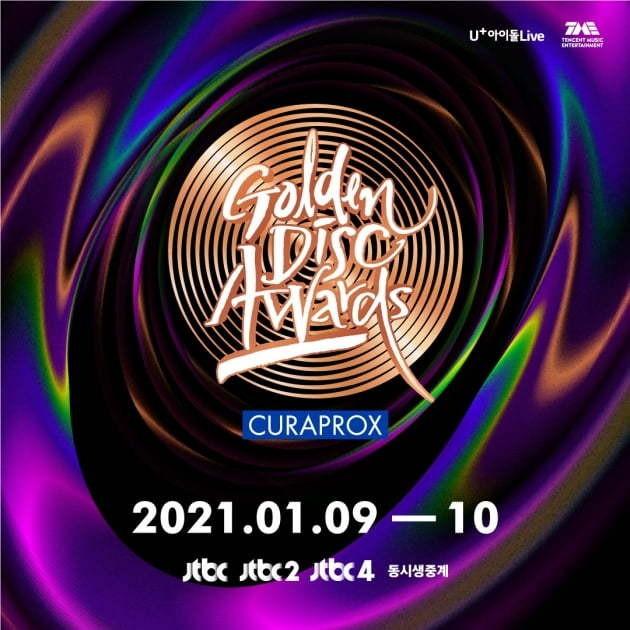 골든디스크, 21년 1월 9·10일 양일 개최 확정 [공식] | 텐아시아