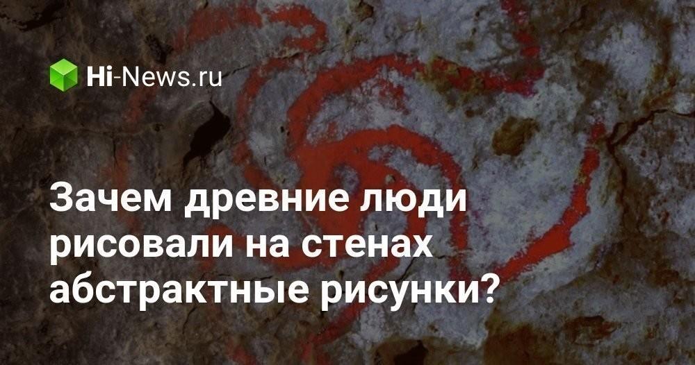Зачем древние люди рисовали на стенах абстрактные рисунки? - Hi-News.ru