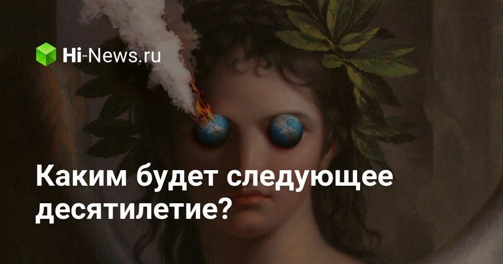 Каким будет следующее десятилетие? - Hi-News.ru