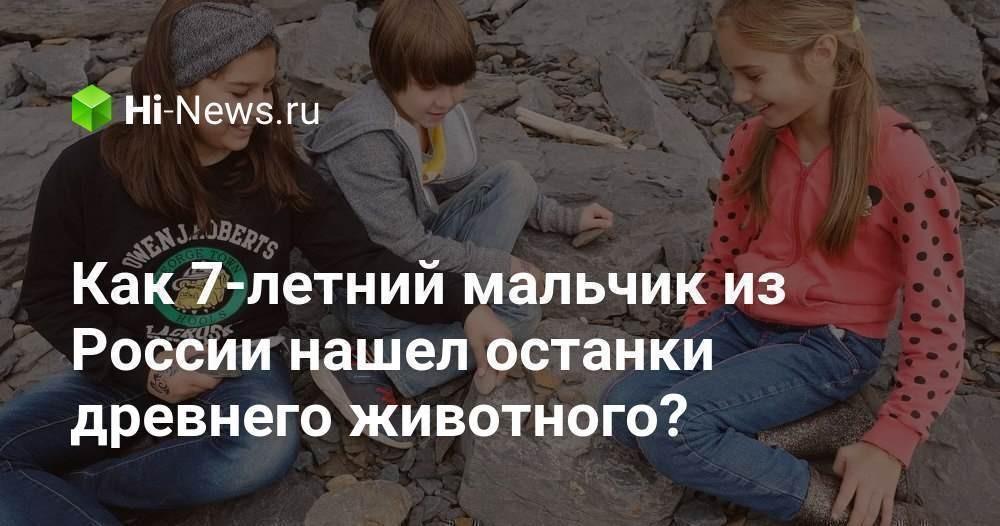 Как 7-летний мальчик из России нашел останки древнего животного? - Hi-News.ru