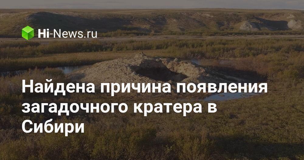 Найдена причина появления загадочного кратера в Сибири