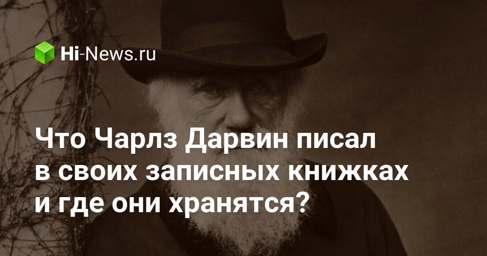 Что Чарлз Дарвин писал в своих записных книжках и где они хранятся? - Hi-News.ru