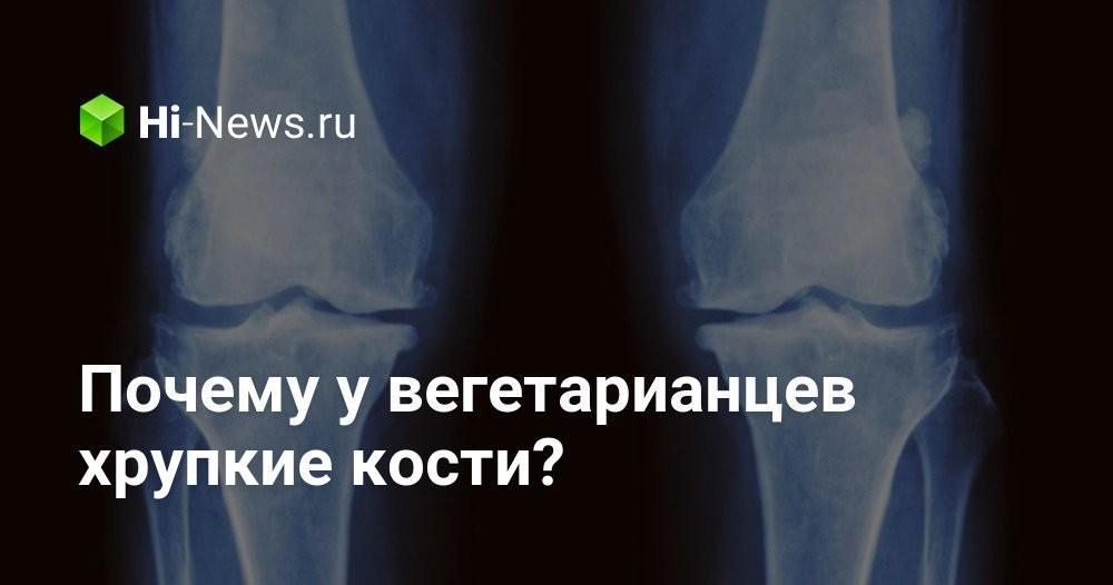Почему у вегетарианцев хрупкие кости? - Hi-News.ru
