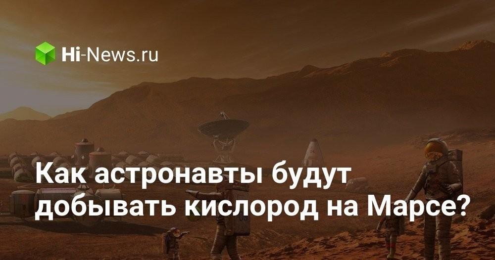 Как астронавты будут добывать кислород на Марсе? - Hi-News.ru