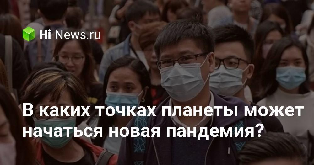 В каких точках планеты может начаться новая пандемия? - Hi-News.ru
