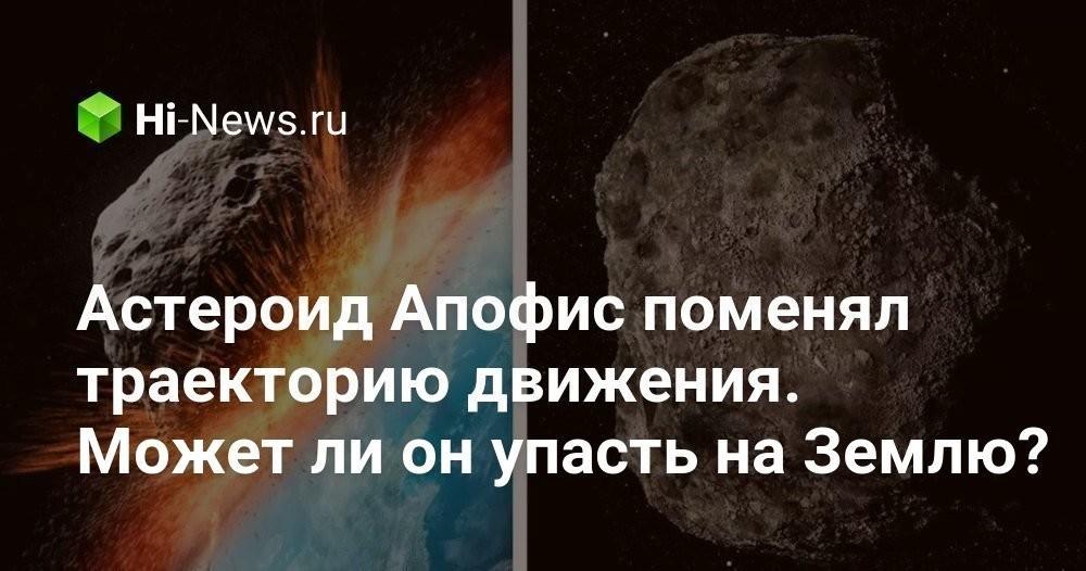 Астероид Апофис поменял траекторию движения. Может ли он упасть на Землю? - Hi-News.ru