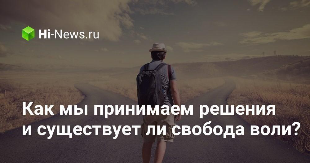 Как мы принимаем решения и существует ли свобода воли? - Hi-News.ru