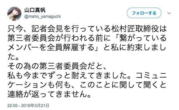 山口真帆さん、NGT運営の記者会見中にTwitterで反論 「(劇場での)謝罪を要求されました」