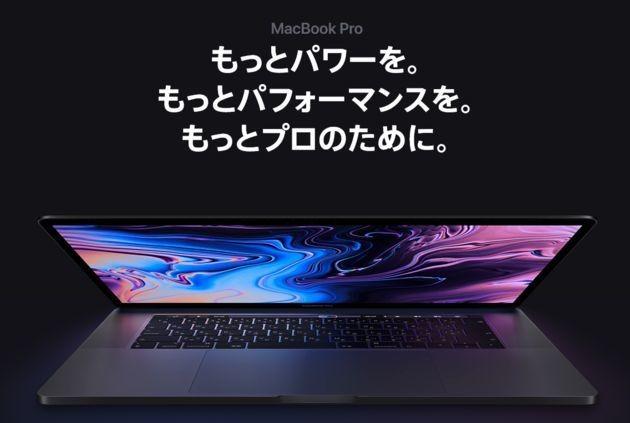 MacBook Pro新モデル発表。8コア Core i9初採用の歴代最速モデル