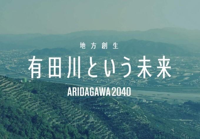 和歌山でポートランド流のまちづくり?住民が旗振り役の地方創生プロジェクト『有田川という未来』ARIDAGAWA2040