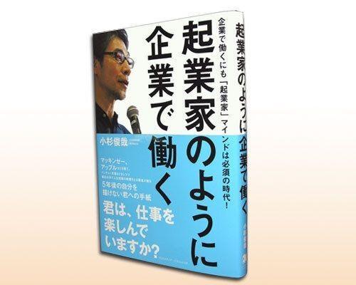 書店員がビジネスパーソンにオススメする一冊 『起業家のように企業で働く』