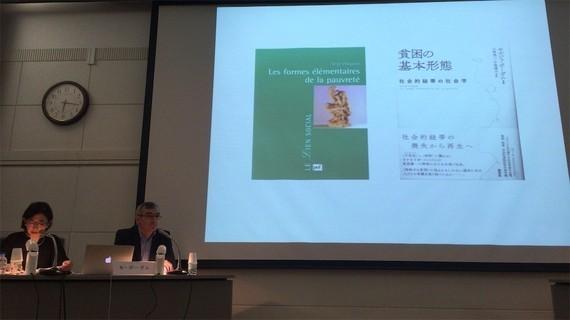 日本の貧困は「降格する貧困」に近づいている。セルジュ・ポーガム『貧困の基本形態』講演から。