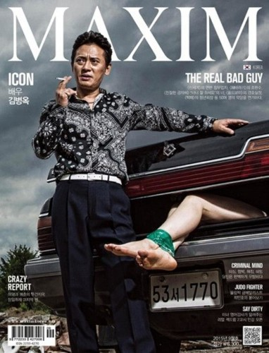 Maxim Korea Sexualizes Violence Against Women On Latest Cover