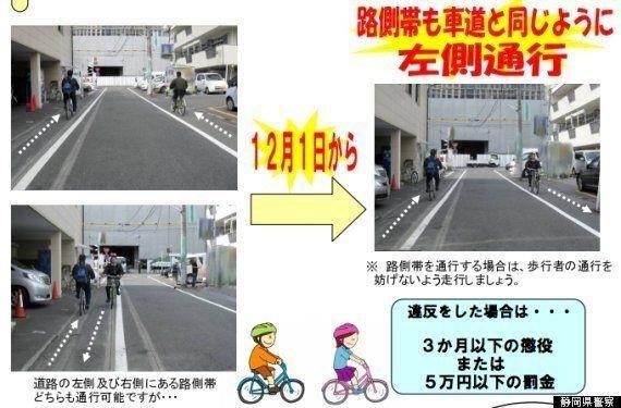 道路交通法が改正、12月1日から自転車の逆走が禁止に