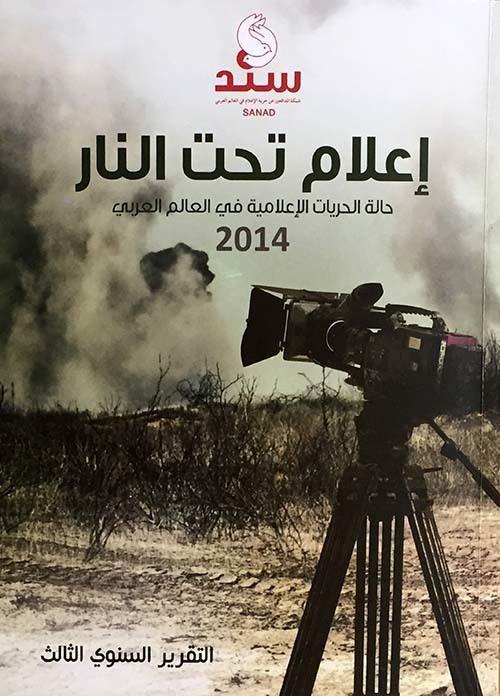 Media Under Fire: Grim Arab World Case Studies