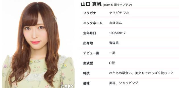 NGT48 山口真帆さん暴行事件 「メンバーの関与なし」第三者委員会の調査を発表