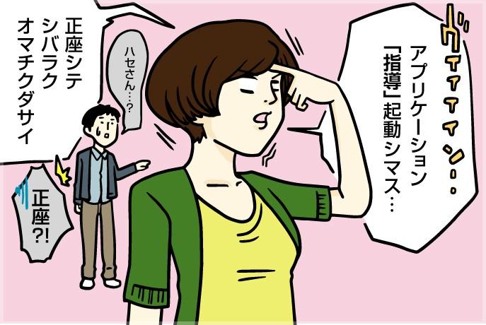 サイボウズ式:「叱る」と「指導する」の決定的な違い