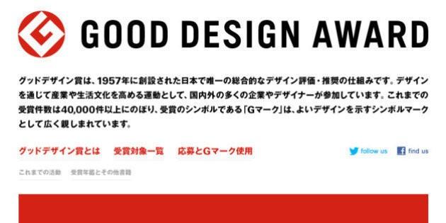 グッドデザイン賞、Google マップの大賞に政府が反対した真の理由は?
