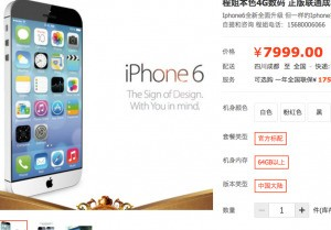 Apple Orders 70 to 80 Million iPhone 6's, Chinese Online Sellers Already Taking Preorders