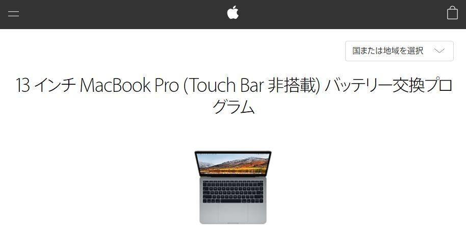 Apple、13インチMacBook Pro(Touch Bar非搭載)バッテリー交換プログラム