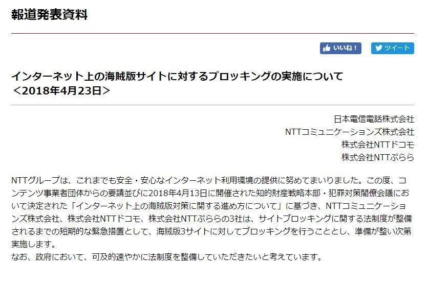 海賊版サイト遮断、KDDIとソフトバンクは「対応検討」