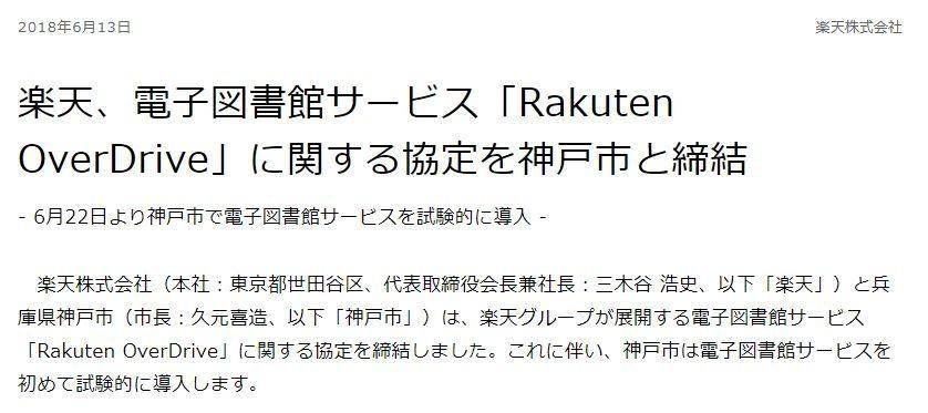 神戸市が楽天の「電子図書館サービス」試験導入 スマホ・PCで電子書籍を借りる