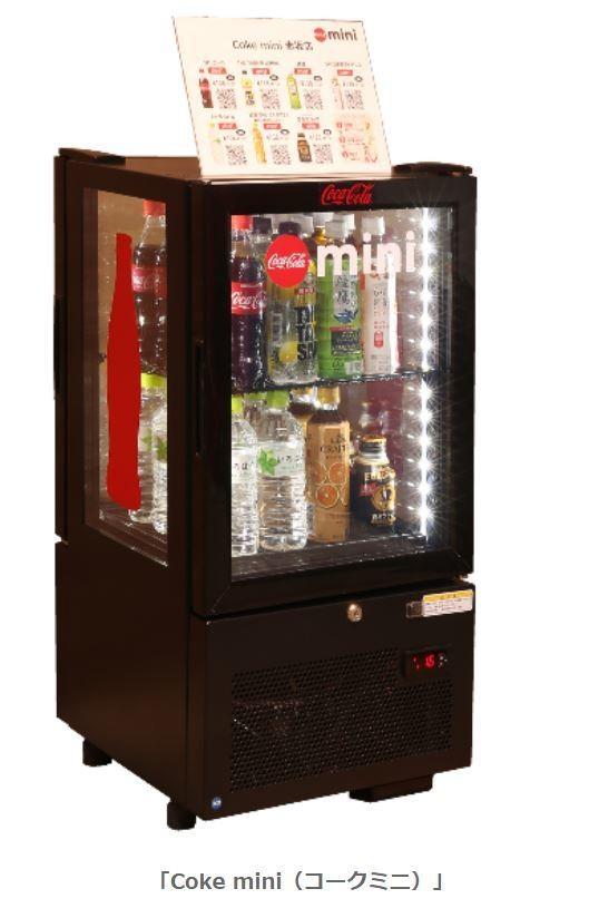 """""""置きコカ・コーラ""""始まる 小規模な職場向け飲料サービス、キャッシュレスで"""