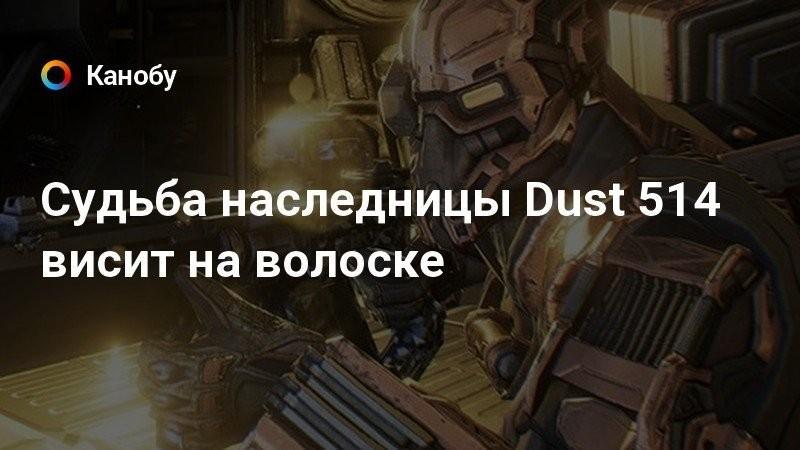 Судьба наследницы Dust 514 висит на волоске